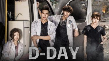 【D-DAY】韓国ドラマ動画をフル無料視聴!全20話・2話以降も日本語字幕で見放題!