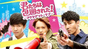 【君たちは包囲された!-アクシデント・ラブ-】韓国ドラマ動画をフル無料視聴!全28話・2話以降も日本語字幕で見放題!