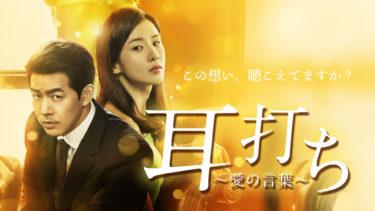 【耳打ち~愛の言葉~】韓国ドラマ動画をフル無料視聴!全22話・2話以降も日本語字幕で見放題!