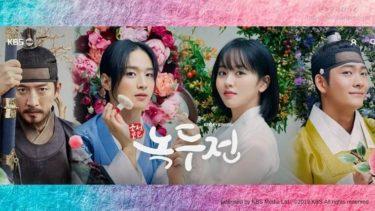【ノクドゥ伝~花に降る月明り~】韓国ドラマ動画をフル無料視聴!全16話・2話以降も日本語字幕で見放題!