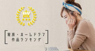 【韓国ドラマ】家族・ホームドラマ作品ランキング<TOP10>