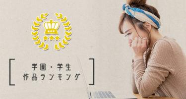 【韓国ドラマ】学園系作品ランキング<TOP10>