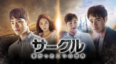 【サークル:繋がった二つの世界】韓国ドラマ動画をフル無料視聴!全12話・2話以降も日本語字幕で見放題!