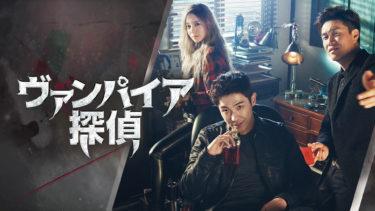【ヴァンパイア探偵】韓国ドラマ動画をフル無料視聴!全12話・2話以降も日本語字幕で見放題!