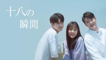 【十八の瞬間】韓国ドラマ動画をフル無料視聴!全16話・2話以降も日本語字幕で見放題!