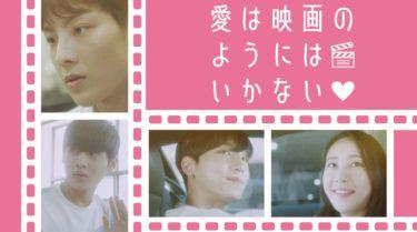 【愛は映画のようにはいかない】韓国ドラマ動画をフル無料視聴!全5話日本語字幕で見放題!