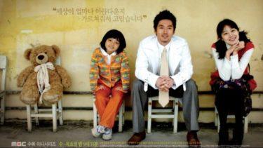 【ありがとうございます】韓国ドラマ動画をフル無料視聴!全16話・2話以降も日本語字幕で見放題!