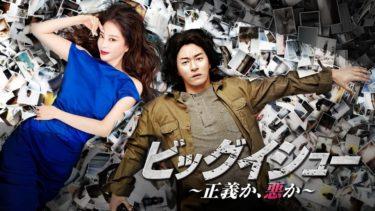 【ビッグイシュー~正義か、悪か~】韓国ドラマ動画をフル無料視聴!全32話・2話以降も日本語字幕で見放題!