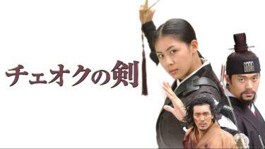 【チェオクの剣】韓国ドラマ動画をフル無料視聴!全14話・2話以降も日本語字幕で見放題!