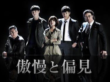 【傲慢と偏見】韓国ドラマ動画をフル無料視聴!全21話・2話以降も日本語字幕で見放題!