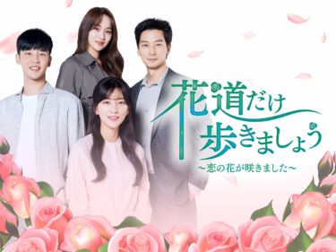 【花道だけ歩きましょう~恋の花が咲きました~】韓国ドラマ動画をフル無料視聴!全123話・2話以降も日本語字幕で見放題!