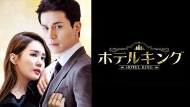 【ホテルキング】韓国ドラマ動画をフル無料視聴!全32話・2話以降も日本語字幕で見放題!