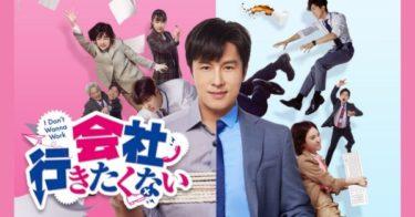 【会社行きたくない】韓国ドラマ動画をフル無料視聴!全12話・2話以降も日本語字幕で見放題!