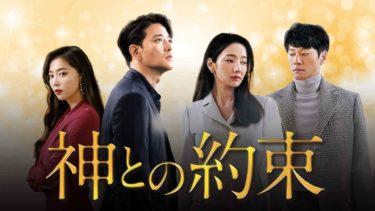 【神との約束】韓国ドラマ動画をフル無料視聴!全30話・2話以降も日本語字幕で見放題!