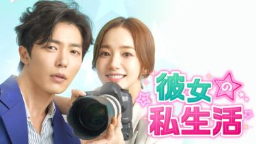 【彼女の私生活】韓国ドラマ動画をフル無料視聴!全24話・2話以降も日本語字幕で見放題!