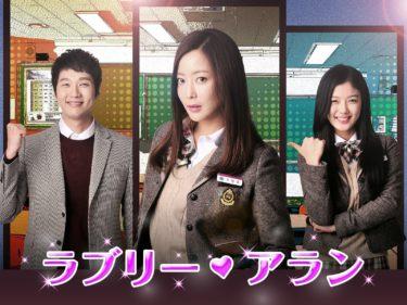 【ラブリー・アラン】韓国ドラマ動画をフル無料視聴!全16話・2話以降も日本語字幕で見放題!