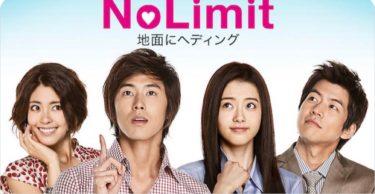 【No Limit~地面にヘディング~】韓国ドラマ動画をフル無料視聴!全16話・2話以降も日本語字幕で見放題!