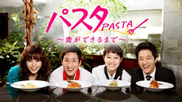 【パスタ~恋が出来るまで~】韓国ドラマ動画をフル無料視聴!全20話・2話以降も日本語字幕で見放題!