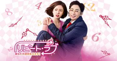 【リピート・ラブ~あなたの運命変えます!】韓国ドラマ動画をフル無料視聴!全16話・2話以降も日本語字幕で見放題!