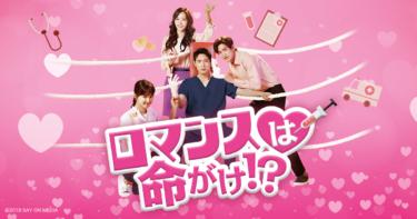 【ロマンスは命がけ!?】韓国ドラマ動画をフル無料視聴!全40話・2話以降も日本語字幕で見放題!