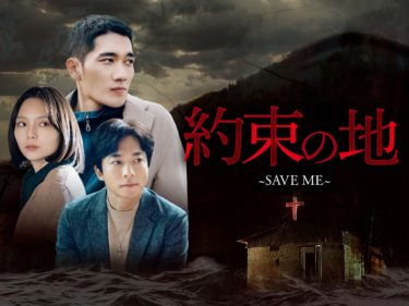 【約束の地 ~SAVE ME~】韓国ドラマ動画をフル無料視聴!全24話・2話以降も日本語字幕で見放題!