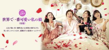 【世界で一番可愛い私の娘】韓国ドラマ動画をフル無料視聴!全54話・2話以降も日本語字幕で見放題!