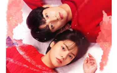 【私の名前へ】韓国ドラマ動画をフル無料視聴!全6話・2話以降も日本語字幕で見放題!