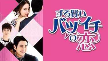 【ずる賢いバツイチの恋】韓国ドラマ動画をフル無料視聴!全23話・2話以降も日本語字幕で見放題!
