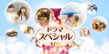 【ドラマスペシャル<KBS>】韓国ドラマ動画をフル無料視聴!