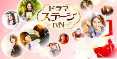 【ドラマステージ<tvN>】韓国ドラマ動画をフル無料視聴!全10編のオムニバスドラマが日本語字幕で見放題!