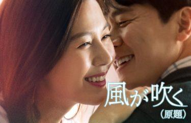 【風が吹く】韓国ドラマ動画をフル無料視聴!全16話・2話以降も日本語字幕で見放題!