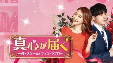 【真心が届く~僕とスターのオフィス・ラブ!?~】韓国ドラマ動画をフル無料視聴!全16話・2話以降も日本語字幕で見放題!