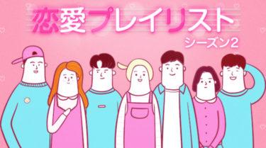 【恋愛プレイリスト シーズン2】韓国ドラマ動画をフル無料視聴!全12話・2話以降も日本語字幕で見放題!