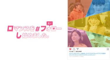 【ロマンスをフォローし始めました】韓国ドラマ動画をフル無料視聴!全10話・2話以降も日本語字幕で見放題!