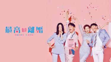 【最高の離婚】韓国ドラマ動画をフル無料視聴!全20話・2話以降も日本語字幕で見放題!
