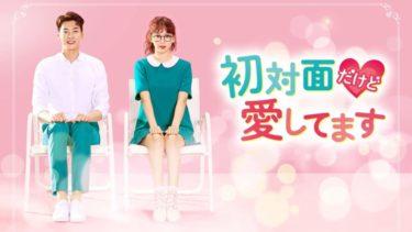 【初対面だけど愛してます】韓国ドラマ動画をフル無料視聴!全32話・2話以降も日本語字幕で見放題!